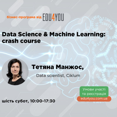 Data Science & Machine Learning: crash course